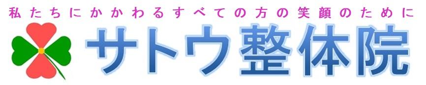 【アスリートサポートセンター富山】サトウ整体院